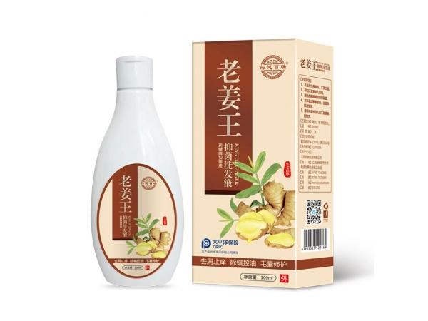 老姜王抑菌洗发液