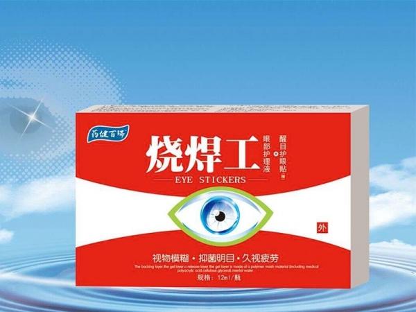 烧焊工护眼液