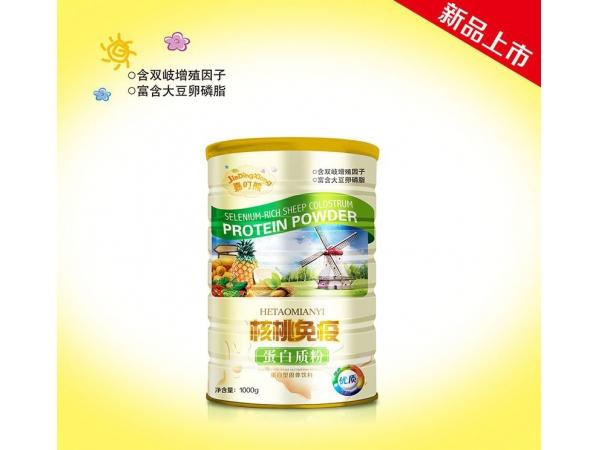 核桃免疫蛋白质粉