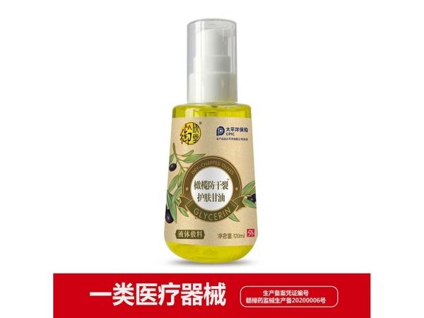 橄榄防干裂护肤甘油